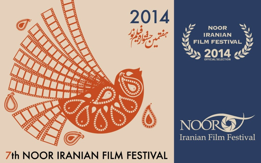 Live From the Red Carpet: Noor Iranian Film Festival 2014